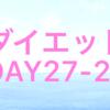 【定期報告】ダイエット27〜29日目