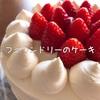 【スイーツ】ファウンドリー(FOUNDRY)銀座三越のケーキ