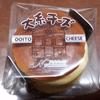 ナカシマ糸魚川店「大糸チーズ」は甘くて濃厚なチーズケーキ
