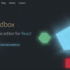 CodeSandboxを使って必要最小限なReactコンポーネントを作成する
