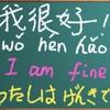 一日ワンフレーズでトリリンガルに/practice1 phrase per day to become a trilingual/每日一句 练就三语名人(17)