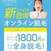 【本日まで!】月々1800円のオンライン脱毛がオススメ!