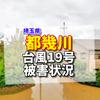 台風19号ハギビスで埼玉県の都幾川氾濫地域と堤防決壊と越水箇所!