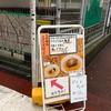 【今週のラーメン1670】 らあめん エアーズロック (東京・蒲田) ラーメン