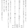 【プロ向け】短歌テストの校正力テスト