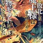 【5月8日発売】『勇者に敗北した魔王様は返り咲くために魔物ギルドを作ることにしました。』第3巻発売情報