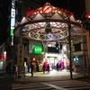 【今週のラーメン2579】 福しん 阿佐ヶ谷店 (東京・阿佐ヶ谷) もやしそば・大盛りクーポン