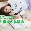 【上野パルコヤ】ボリューム満点定食を楽しめる!『浅草 銀鯱』に行ってみた感想