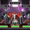 【DQMSL】「ドルマ使いの道(超級・地獄級・試練)」を攻略!ギラ系特技が有効!
