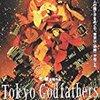 パパが好きな映画「東京ゴッドファーザーズ」