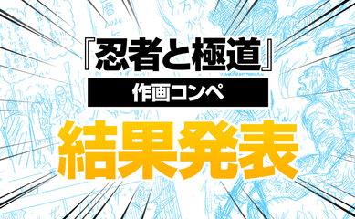 『忍者と極道』作画コンペ結果発表