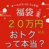 総額20万円以上おトク♡ミュゼの100円福袋が豪華すぎる!