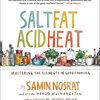 Salt Fat Acid Heat とヴィーガンは贅沢?