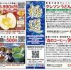12月2日付 中日・東京新聞で紹介