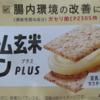 クリーム玄米ブランPLUS