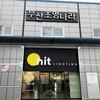 照明器具のデパート⁉釜山照明の国(부산조명나라)へ行ってきました~!