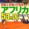 「日本人が知っておきたいアフリカ53ヵ国のすべて」(平野克己監修)