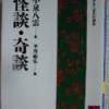 ラフカディオ・ハーン「怪談・奇談」(講談社学術文庫)-1