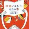 「英語となかよくなれる本(高橋 茅香子)」を読んで、おそるおそる英語に近寄ってみる