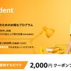 Prime Studentは学生なら加入必須の神サービス!Amazonプライムとの違いを完全解説。2000円クーポンキャンペーン有