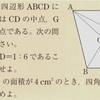 中学数学/学研教育出版・牧野正博著 三角形の重心の定理を利用した証明 p.431 (練習126)