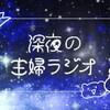 【告知】9/23(土)22:00~パンダ主婦とちずると志乃のネットラジオ配信のお知らせ
