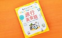 LINEでおなじみ、自分ツッコミくまと一緒に学ぶ旅行英会話本!