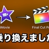 【Mac】動画編集 iMovieからFinal Cut Pro X(FCPX)に乗り換えた話