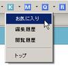 Firefox用ツールバー「Hatenabar」にはてなキーワードのボタンを追加しました