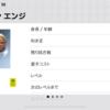 【ウイイレアプリ2019】クリントン エンジ 有能銀選手徹底解説!!