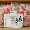 【ふるさと納税】佐賀県基山町からみつせ鶏が届きました