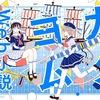 第3回カクヨムWeb小説コンテストが始まります&コンテスト連動キャンペーン続々スタート!