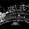 イベント【ほしまつり】