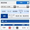 【速報】トリプルタイム 無料情報3R的中!総払戻金122,000円!!って、無料情報で!? (2020年8月19日)
