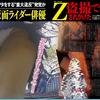 【実話ナックルズ】2020年05月号 人気仮面ライダー俳優Z 盗撮で逮捕?! 俳優Zは誰??