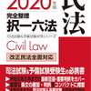 2020年版 司法試験&予備試験 完全整理択一六法 民法 [ 東京リーガルマインド LEC総合研究所 司法試験部, 東京リーガルマインド ]の予約と在庫があるサイトはどこ?