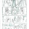 トーヴ湿原の怪物[漫画]