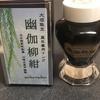 川崎文具店オリジナルインク「幽伽柳紺〜貴方を想う深藍〜」