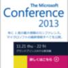 「The Microsoft Conference 2013」について