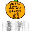 おれんじ村のお菓子チラシ
