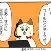 プロジェクトCat(3)~NNN出動!!~