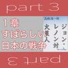 ニュートンの神学論文 - 『ジョン・レノン対火星人』 part 3 「1章 すばらしい日本の戦争」
