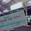 岡山から東京まで14時間かけて電車だけでたどりついた話【青春18切符の旅】