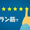 保存版ランキング!公共施設ジムでトレーニング・東京都|ワンコイントレーニング
