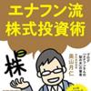 [投資本]エナフン流株式投資術 (奥山月仁)