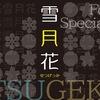 【89%オフ】Fonts66スペシャルパック「雪月花」・28書体