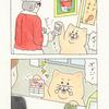 ネコノヒー「予約券」
