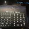160716 エリザベート @帝国劇場