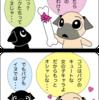【4コマ漫画】ベイビーパグ のホワイトデー 篇 by BabyPug