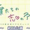 【配信限定】岡田奈々プロデュース「僕たちの恋の予感」3/21 セットリスト